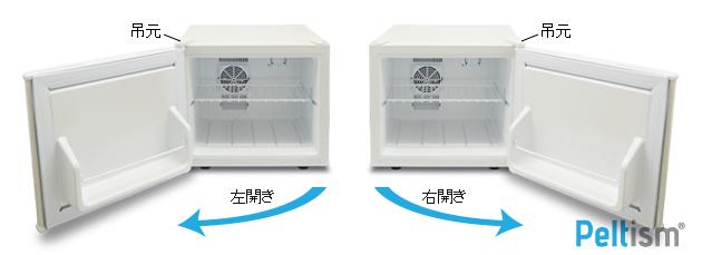 冷蔵庫 小型 ドア 開き